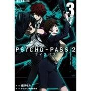 PSYCHO-PASS サイコパス 2(3)(マッグガーデン) [電子書籍]