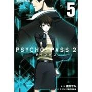 PSYCHO-PASS サイコパス 2(5)(マッグガーデン) [電子書籍]