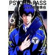 PSYCHO-PASS 監視官 狡噛慎也(6)(マッグガーデン) [電子書籍]