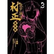 装甲悪鬼村正 魔界編(3)(マッグガーデン) [電子書籍]