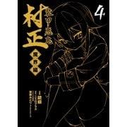 装甲悪鬼村正 魔界編(4)(マッグガーデン) [電子書籍]