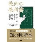 戦術の教科書(カンゼン) [電子書籍]
