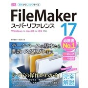FileMaker 17 スーパーリファレンス Windows&mac OS&iOS 対応(ソーテック社) [電子書籍]