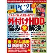 日経PC21(ピーシーニジュウイチ) 2018年8月号(日経BP社) [電子書籍]