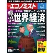 エコノミスト 2018年07月03日号(毎日新聞出版) [電子書籍]