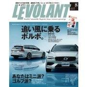 ル・ボラン(LE VOLANT) 2018年8月号(学研プラス) [電子書籍]