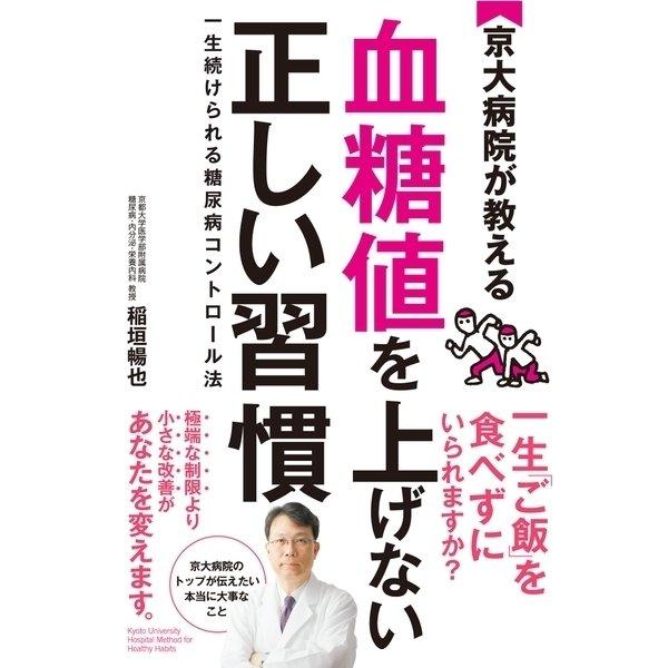 京大病院が教える 血糖値を上げない正しい習慣(西東社) [電子書籍]
