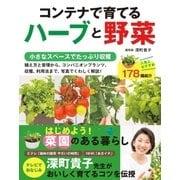 コンテナで育てるハーブと野菜(西東社) [電子書籍]