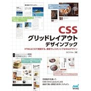 CSSグリッドレイアウト デザインブック(マイナビ出版) [電子書籍]
