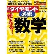 週刊ダイヤモンド 18年6月30日号(ダイヤモンド社) [電子書籍]