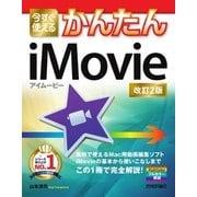 今すぐ使えるかんたん iMovie(改訂2版)(技術評論社) [電子書籍]