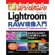 今すぐ使えるかんたん Lightroom RAW現像入門(Lightroom Classic CC/Lightroom CC対応版)(技術評論社) [電子書籍]