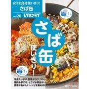 安うま食材使いきり!vol.20 さば缶使いきり!(KADOKAWA) [電子書籍]