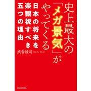史上最大の「メガ景気」がやってくる 日本の将来を楽観視すべき五つの理由(KADOKAWA) [電子書籍]