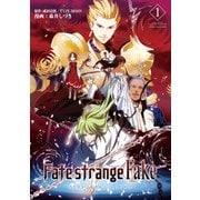 Fate/strange Fake (1)(TYPE-MOON) [電子書籍]