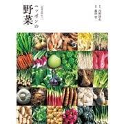 (四季を味わう)ニッポンの野菜(玄光社) [電子書籍]