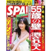 SPA! 2018年7/3号(扶桑社) [電子書籍]