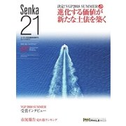 Senka21 2018年7月号(音元出版) [電子書籍]