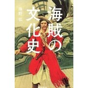 海賊の文化史(朝日新聞出版) [電子書籍]