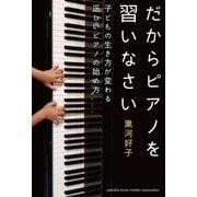 だからピアノを習いなさい~子どもの生き方が変わる正しいピアノの始め方~(ヤマハミュージックメディア) [電子書籍]