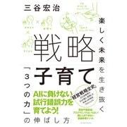 戦略子育て-楽しく未来を生き抜く「3つの力」の伸ばし方(東洋経済新報社) [電子書籍]