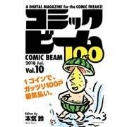 コミックビーム100 2018 Jul. Vol.10(KADOKAWA) [電子書籍]