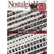 Nostalgic Hero 2018年 8月号 Vol.188(芸文社) [電子書籍]
