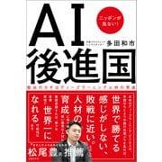 AI後進国 ニッポンが危ない!(日経BP社) [電子書籍]