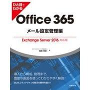 ひと目でわかるOffice 365メール設定管理編Exchange Server 2016対応版(日経BP社) [電子書籍]