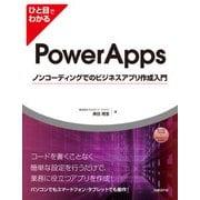 ひと目でわかるPowerAppsノンコーディングでのビジネスアプリ作成入門(日経BP社) [電子書籍]