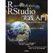 RユーザのためのRstudio(実践)入門 -tidyverseによるモダンな分析フローの世界-(技術評論社) [電子書籍]