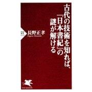 古代の技術を知れば、『日本書紀』の謎が解ける(PHP研究所) [電子書籍]