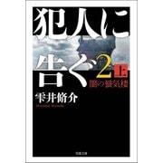 犯人に告ぐ2 (上) 闇の蜃気楼(双葉社) [電子書籍]