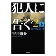 犯人に告ぐ2 (下) 闇の蜃気楼(双葉社) [電子書籍]