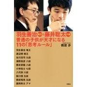 羽生善治竜王と藤井聡太六段 普通の子供が天才になる11の「思考ルール」(双葉社) [電子書籍]