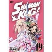 SHAMAN KING ~シャーマンキング~ KC完結版(19)(講談社) [電子書籍]