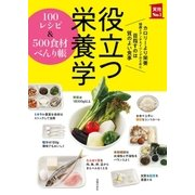 役立つ栄養学 100レシピ&500食材べんり帳(主婦の友社) [電子書籍]