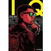 IQ(早川書房) [電子書籍]