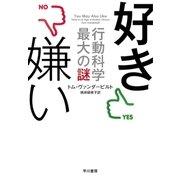 好き嫌い--行動科学最大の謎(早川書房) [電子書籍]