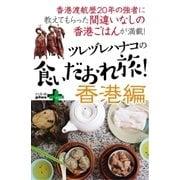 ツレヅレハナコの食いだおれ旅!香港編(幻冬舎) [電子書籍]
