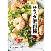 サラダ便利帳(主婦と生活社) [電子書籍]