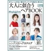 大人に似合うヘアBOOK(主婦と生活社) [電子書籍]