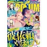 Comic ZERO-SUM (コミック ゼロサム) 2018年8月号(一迅社) [電子書籍]