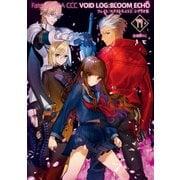 Fate/EXTRA CCC VOID LOG:BLOOM ECHO 2 フェイト/エクストラ CCC シナリオ集(TYPE-MOON) [電子書籍]