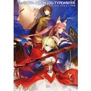 Fate/EXTRA MOON LOG:TYPEWRITER 1 フェイト/エクストラ シナリオ集(TYPE-MOON) [電子書籍]