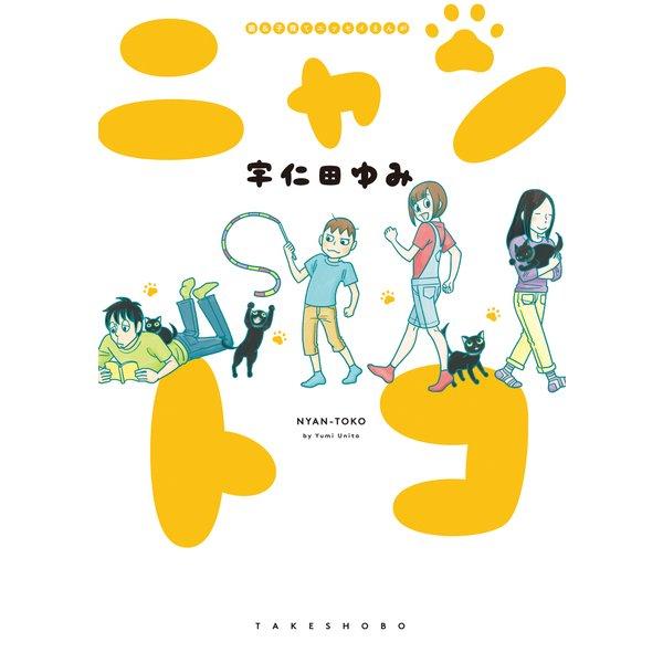 猫&子育てエッセイまんが ニャントコ(竹書房) [電子書籍]