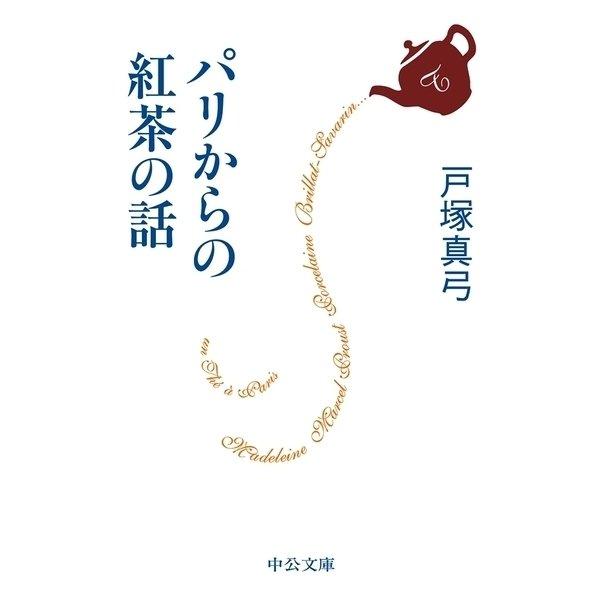 パリからの紅茶の話(中央公論新社) [電子書籍]