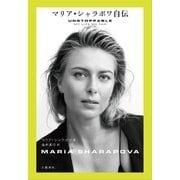 マリア・シャラポワ自伝(文藝春秋) [電子書籍]