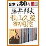 合本 秋山久蔵御用控 全30巻【文春e-Books】(文藝春秋) [電子書籍]