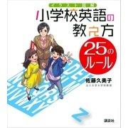 イラスト図解 小学校英語の教え方 25のルール(講談社) [電子書籍]
